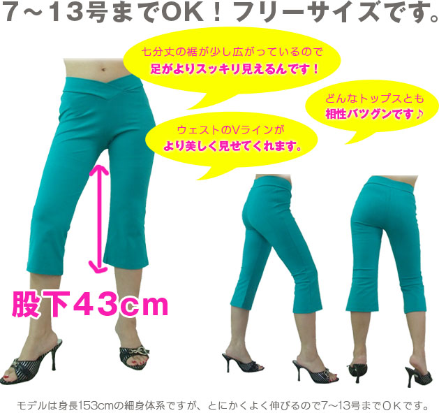 ★ ★ Lycra pants aka 'ゴアパン' super stretch-7 colors-7 / 10ths length seems OK to 7-13 (Capri pants)!