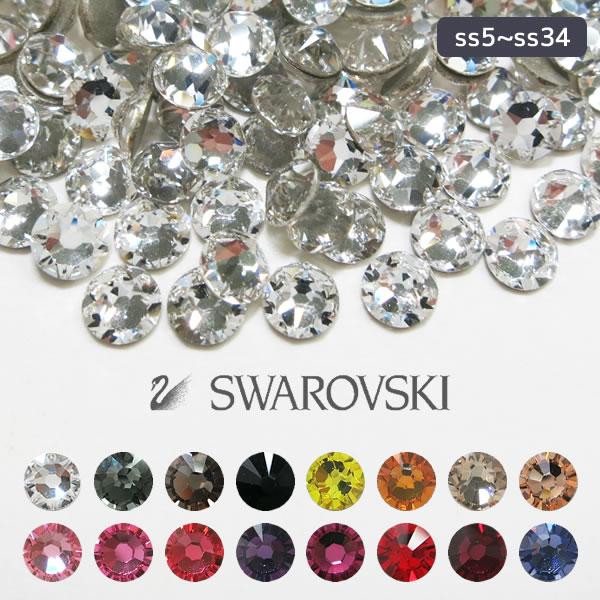 ●スワロフスキー>#2028/#2058(おまけ付・定番色)
