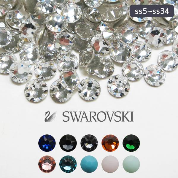 スワロフスキー ラインストーン 新色 限定カラーはこちら 全店販売中 ネイルパーツ ストーン デコパーツ おまけ付 色が選べる 限定色 ネイル パーツ Swarovski SS5 SS34 SS12 #2058 デコ SS7 #2088 レジン SS9 お得なキャンペーンを実施中 SS16 #2028 スワロ SS20