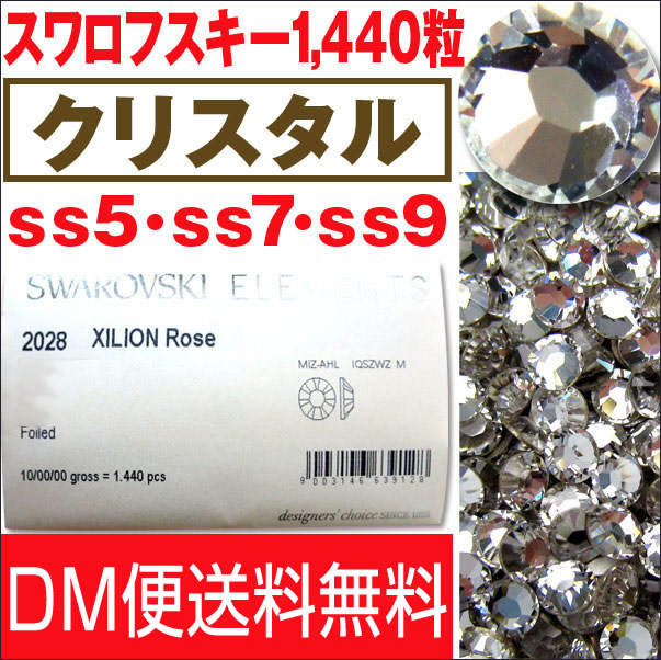 Swarovski rhinestone 2058 10 gross (1440 grains)-Crystal-ss5 (1.8 mm diameter) ss7 (diameter 2 mm) ss9 (2.5 mm diameter) wholesale price price ★ ★ Swarovski Swarovski crystallized Deco
