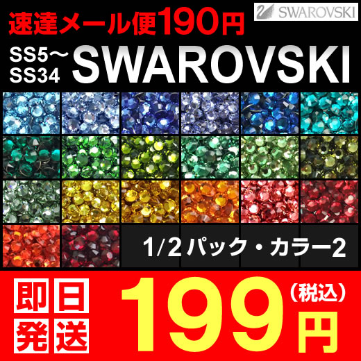 Swarovski rhinestone:: part 2:: when you need just a little bit on weekdays until 16-SS5, SS7, SS9, SS12, SS16, SS20, SS34 #2028#2058 Swarovski Deco electric Deco Deco Swarovski nail iphone parts