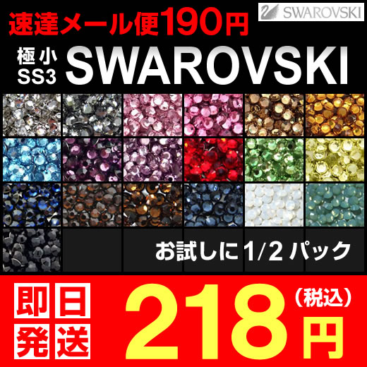 Swarovski rhinestones:: minimum size ss 3:: weekdays until 16-SS3 (approx. 1.3 mm) # 2000 Deco electric Deco Swarovski nail iphone Deco part nail tone Deco of in between moans!