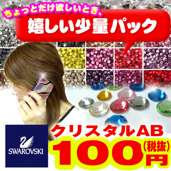 Swarovski ★ ALL 100 yen (a convenient small type) AB Crystal-ss9/SS5/SS7/ss9/ss12/ss11/ss20/ss94-2058 tone nail nail parts try Swarovski Deco electric Deco crystallized Swarovski rhinestones