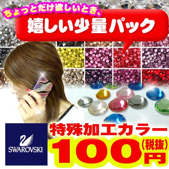 Swarovski ★ ALL 100 yen ( handy small type ) special colors-ss5/ss9/ss12/ss16/ss20-art.2028 2058 nail tone nail parts try Swarovski Deco electric Deco crystallized Swarovski rhinestones