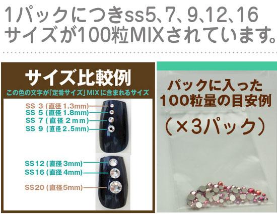 Choose find ★ 3-Pack color swatches to & gradationdeko MIX Swarovski lineup 9 Swarovski
