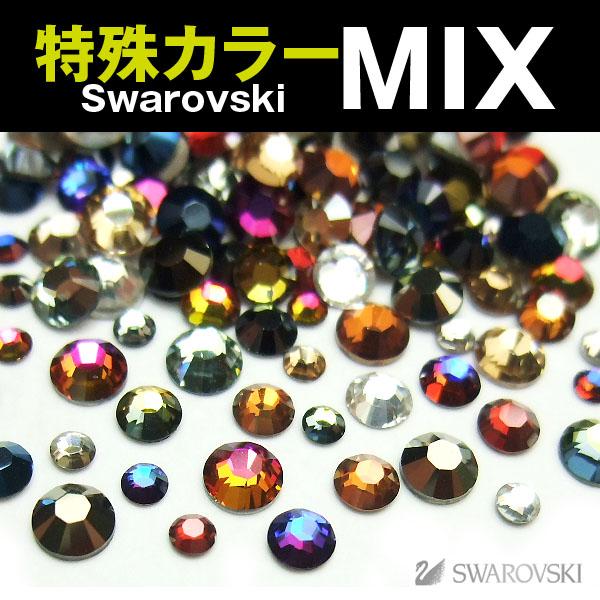 Swarovski rhinestone ★ special process (Special) contains random color MIX (grain 100) ss5/ss9/ss12 size! Swarovski Deco nail art ♪ Swarovski hobby nail stone