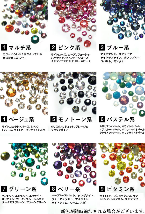 Swatch Swarovski rhinestone ★ beginners MIX (100 tablets) and the グラデーションデコ ♪ Swarovski ss5/ss7/ss9/ss12/ss16 size contains random (9 color) Deco nailart Swarovski Swarowski