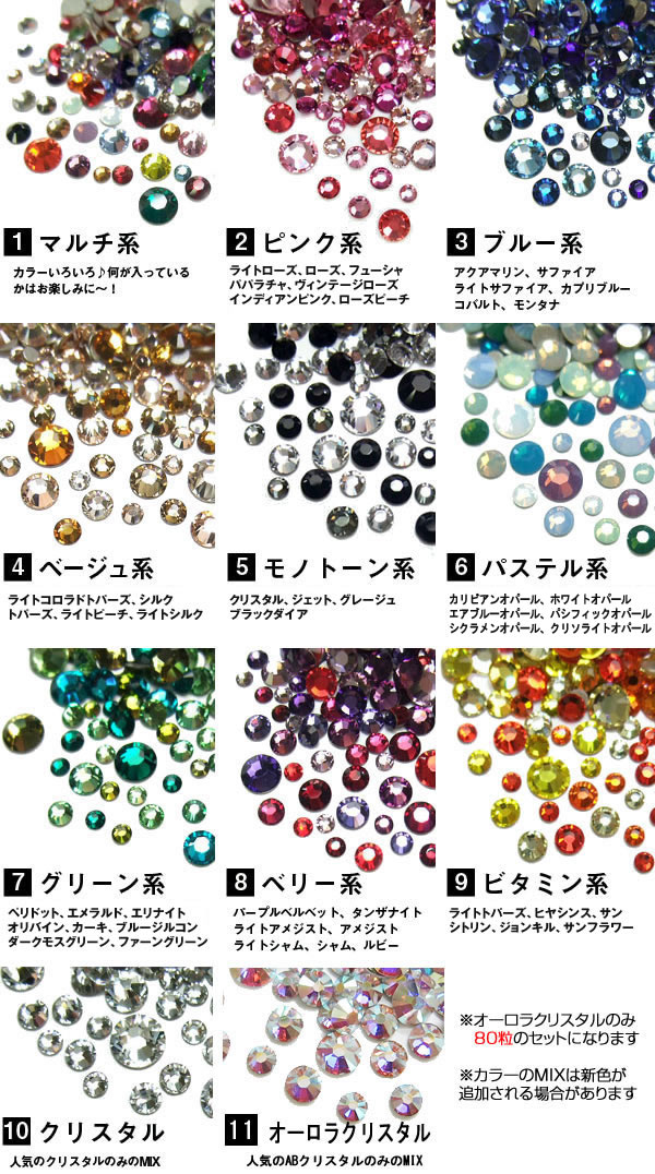 Swarovski rhinestone ★ nail size MIX (100 tablets) can choose from 10 colors! contains random SS5/SS7/ss9 size! Swarovski nail art ♪ nail Swarovski nail tone self nail parts