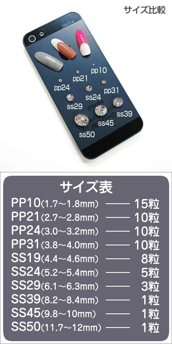 6b41804077 kokemomo: Swarovski cut a V embedded #1028/#1088-PP21 / PP24 PP31 ...
