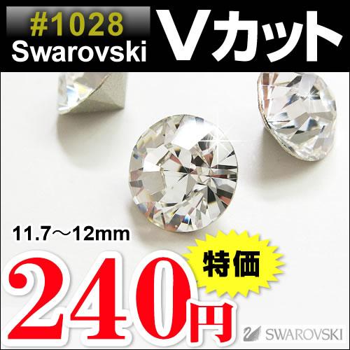8bc88752b6 kokemomo: Swarovski V cut embedded #1028/#1088-SS50 (approx. 11.7-12 ...