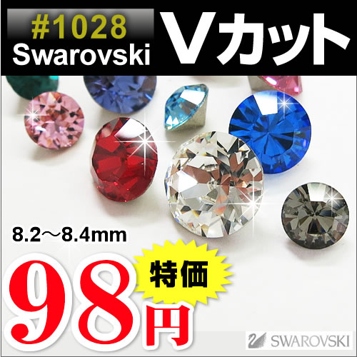 1aed0e345b Swarovski cut a V embedded #1028/#1088-SS39 ( 8.2 mm-8.4 mm ) Swarovski  clearance for Deco nail art
