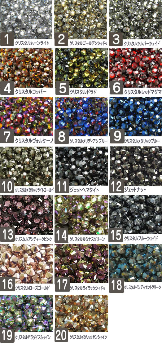 Swarovski rhinestone special color (special processing color)-SS5, SS9, SS12, SS16, SS20 Smartphone's Deco nail art! Swarovski crystallized Swarovski nail stone