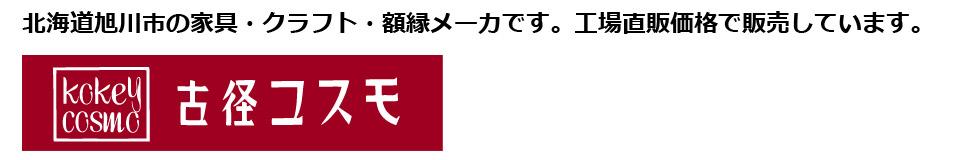 古径コスモ:国産の家具・クラフト製品を販売しています。