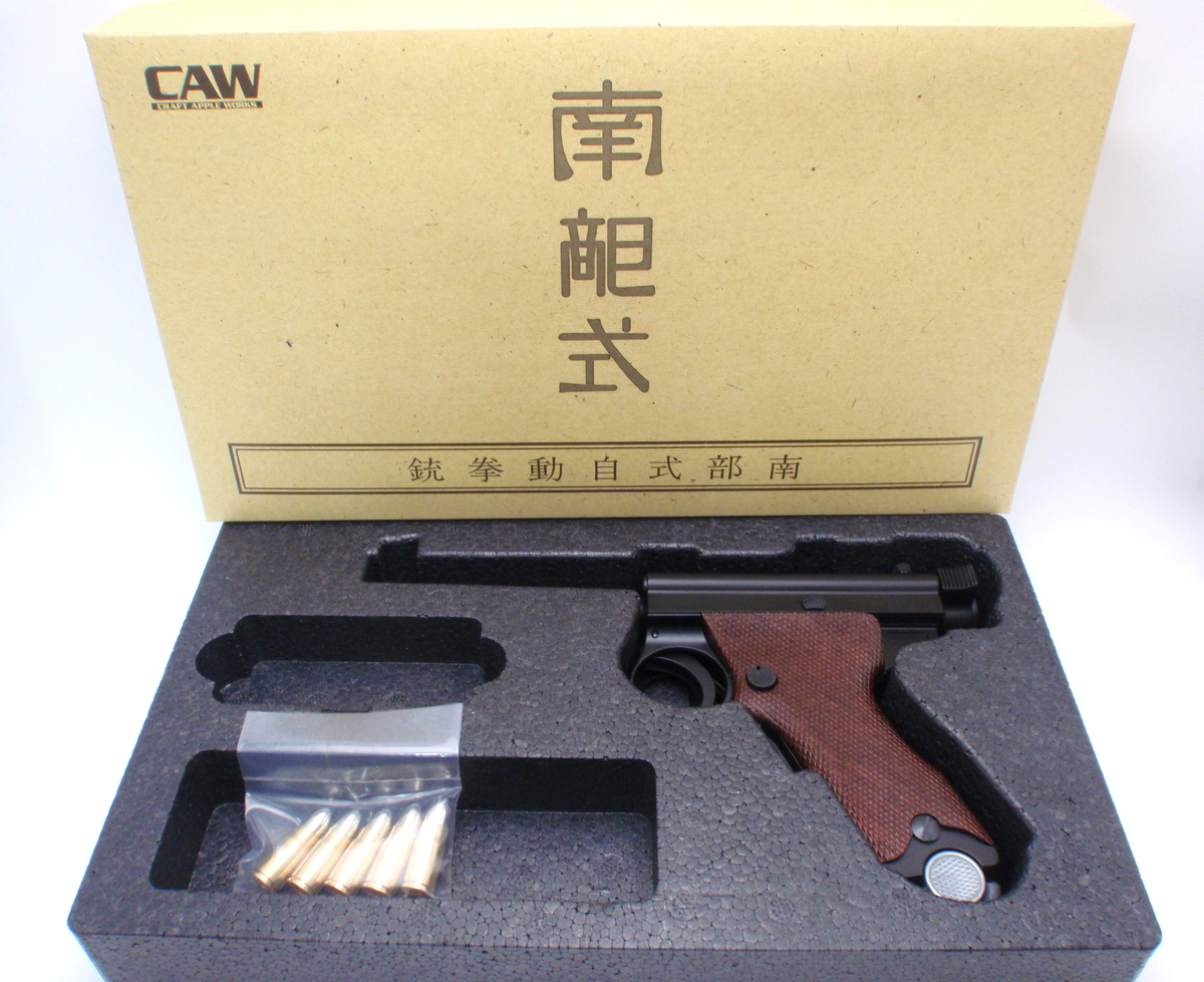 CAW Mule 南部式自動拳銃 大型乙 HW Black パパナンブ ダミーカートモデル ランヤード付 サバゲー 銃 グッズ
