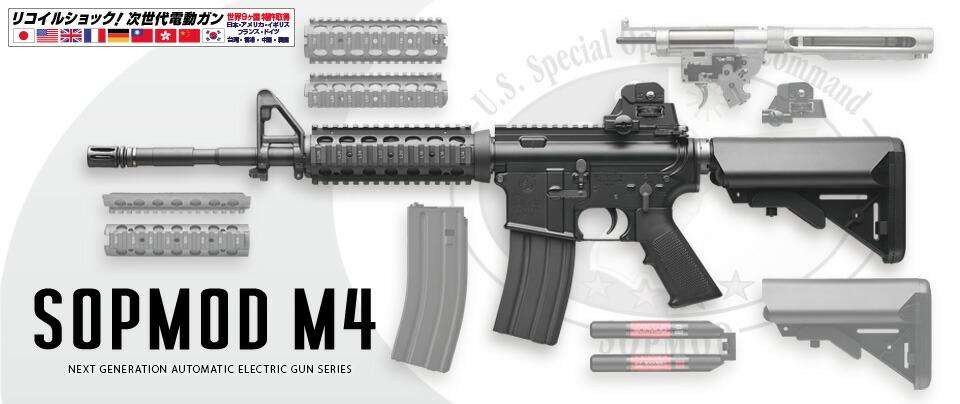東京マルイ ソップモッド SOPMOD M4 次世代電動ガン 5.56×45mm NATO弾 ダミーカート付 18歳以上