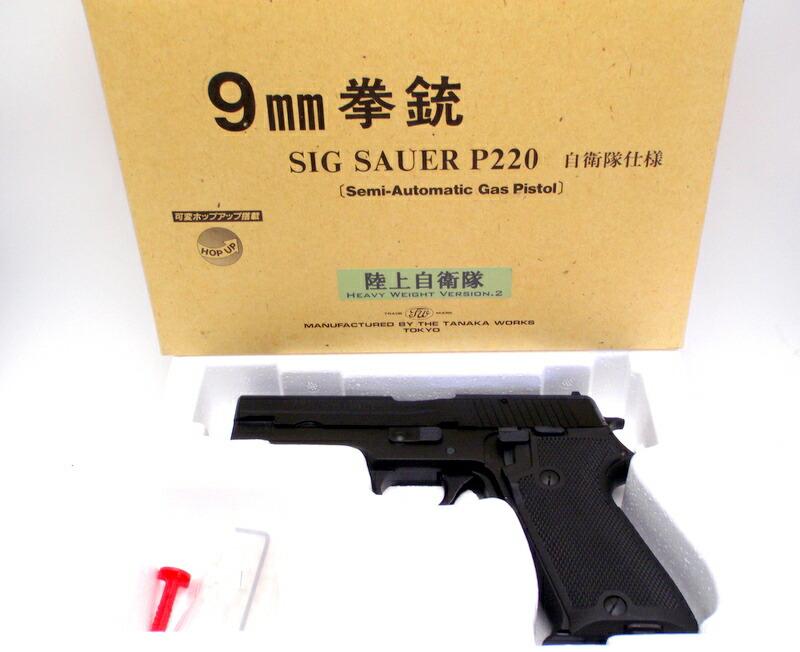 【2点セット】タナカ SIG P220 9mm拳銃 陸上自衛隊仕様 HW Ver2 ガスガン エアガン 9mmダミーカート 18歳以上