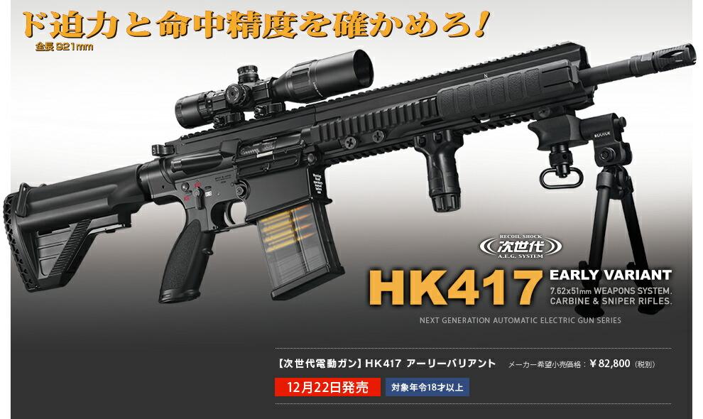 【エントリー全会員P10倍】 東京マルイ HK417 アーリーバリアント 次世代電動ガン