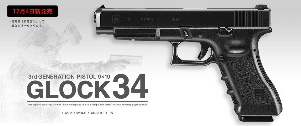 4点セット 東京マルイ グロック34 ガスガン ガス BIO BB弾 9mm弾 ダミーカート付