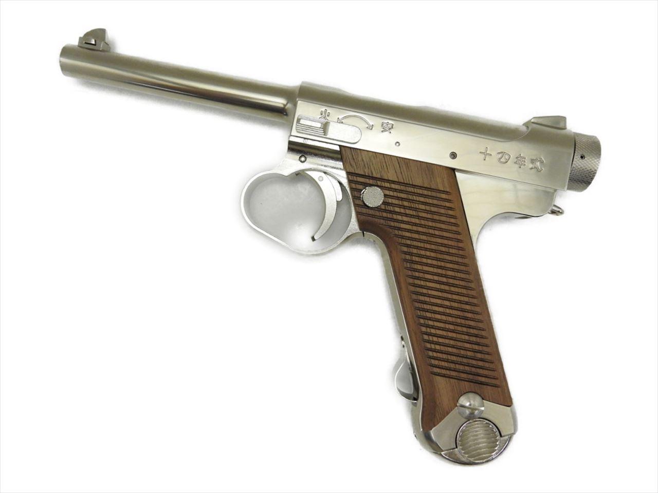マルシン 南部 十四年式拳銃 後期型 ウォールナット 木製グリップ仕様 ニッケルシルバー エアガン モデルガン ガスガン 18歳以上 新品 062283