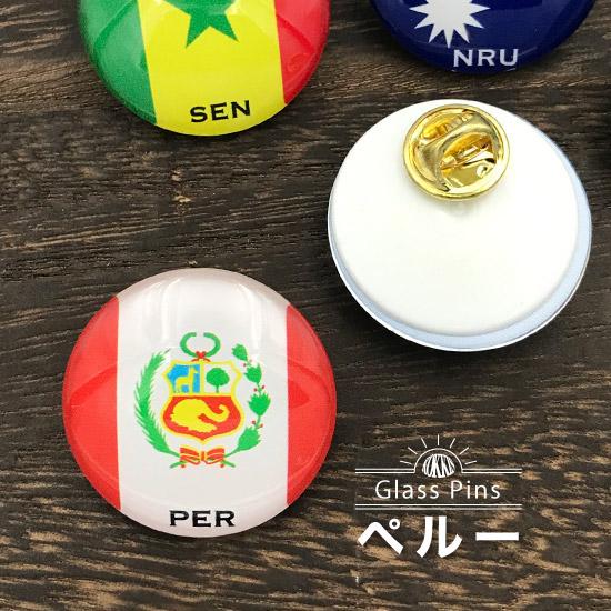 《大きめ 日本製 お気にいる 正規品送料無料 ガラス製》 ペルー 国旗 ピンバッジ ガラスピンズ