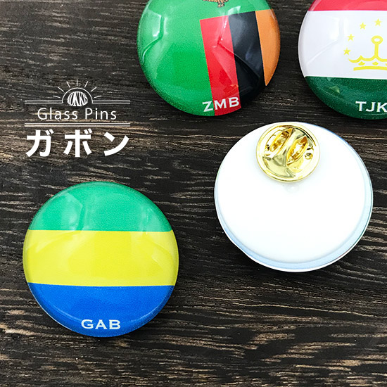 《大きめ 日本製 ガラス製》 完全送料無料 お洒落 ガボン ピンバッジ 国旗 ガラスピンズ