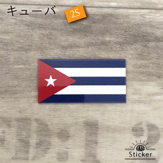 スーツケースや車にも貼れるシール 格安SALEスタート メール便対応 キューバ 屋外耐候シール 開催中 国旗ステッカー 2S
