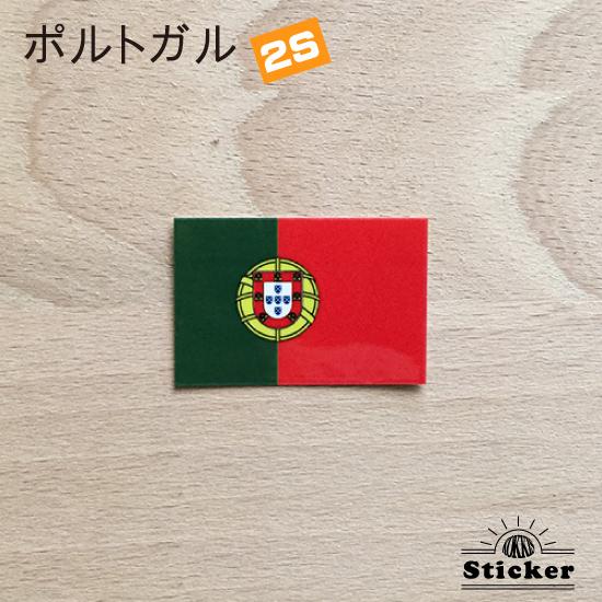 スーツケースや車にも貼れるシール メール便対応 ポルトガル 2S 屋外耐候シール 訳ありセール 格安 国旗ステッカー 売れ筋ランキング