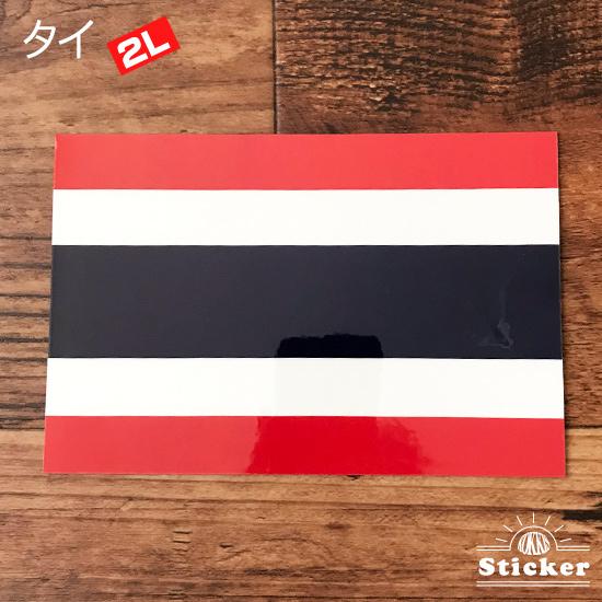 スーツケースや車にも貼れるシール 豪華な メール便対応 タイ 手数料無料 2L小 国旗ステッカー 屋外耐候 世界の国旗 防水 シール