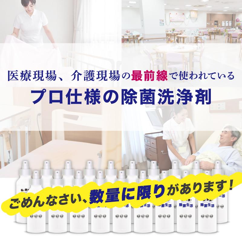 医療現場介護現場で使われている除菌洗浄剤使用