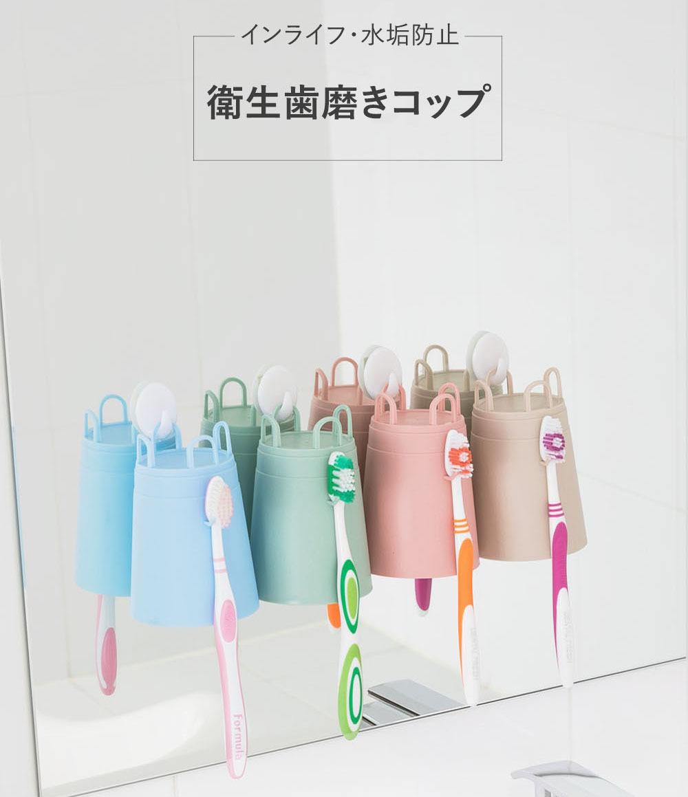 逆さまで歯磨きコップをいつもきれいに かわいいパステル色の4色で選べます 上等 お得な4色パッケージ 送料込 逆立ち歯みがきコップ