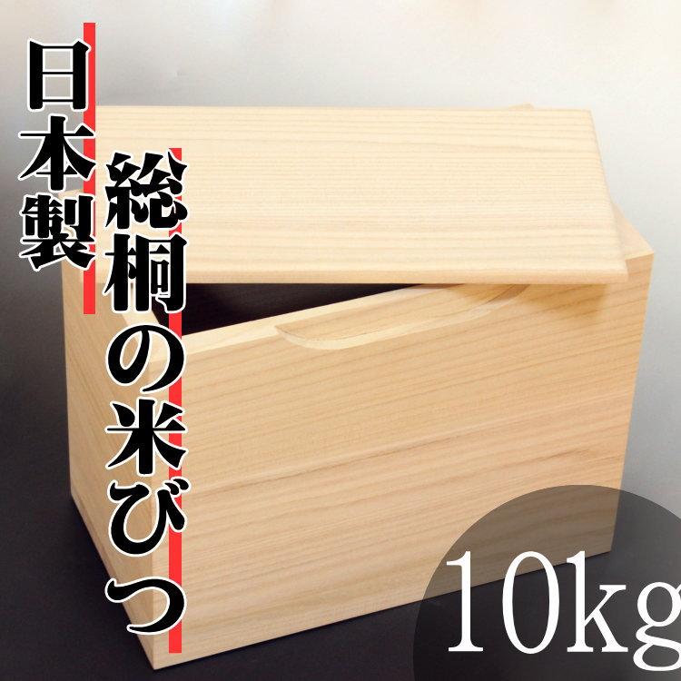 日本の技術でお米を守る 気密型総桐の米びつ 10kg 日本製 桐 米びつ 【05P07Feb16】