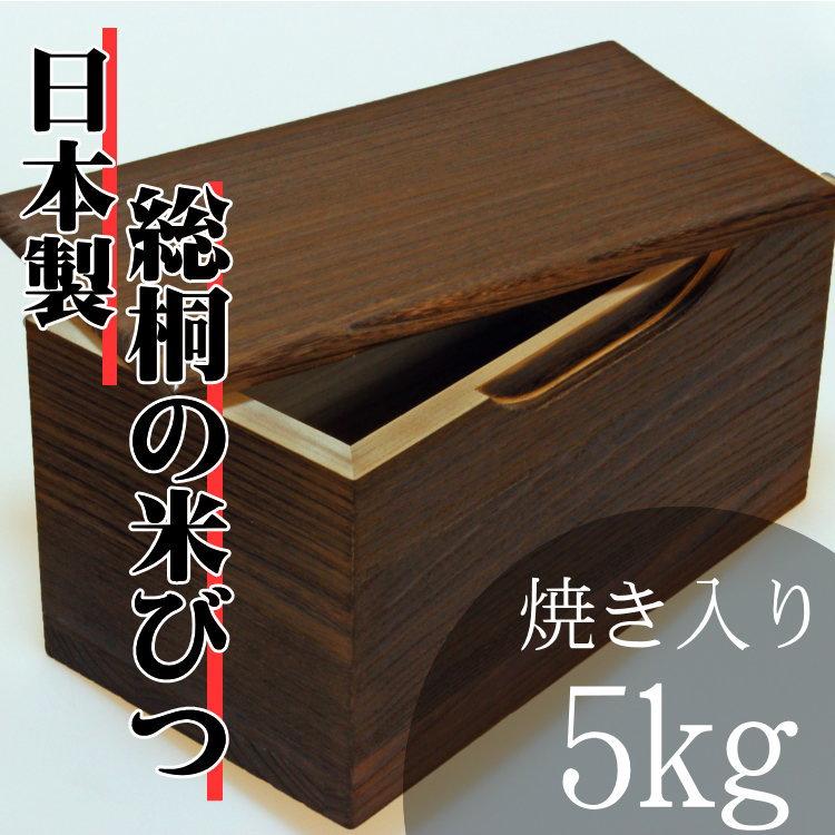 日本の技術でお米を守る 気密型総桐の米びつ 焼入5kg 日本製 桐 米びつ 【05P07Feb16】