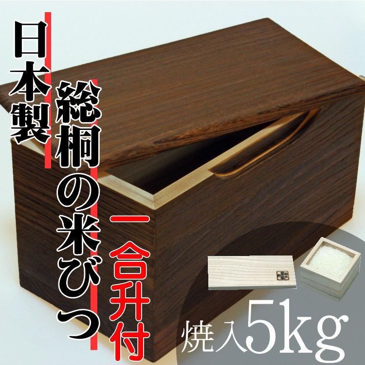 日本の技術でお米を守る 気密型総桐の米びつ 焼入 5kg 日本製 桐 米びつ 一合升付 こめびつ 米櫃