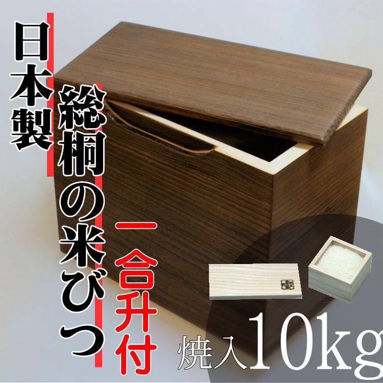 日本の技術でお米を守る 気密型総桐の米びつ 焼入10kg 日本製 桐 米びつ 一合升付【05P07Feb16】