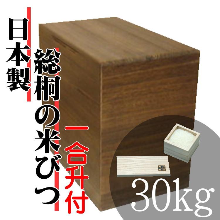 日本の技術でお米を守る 気密型総桐の米びつ 焼入30kg 日本製 桐 米びつ 一合升付 こめびつ 米櫃