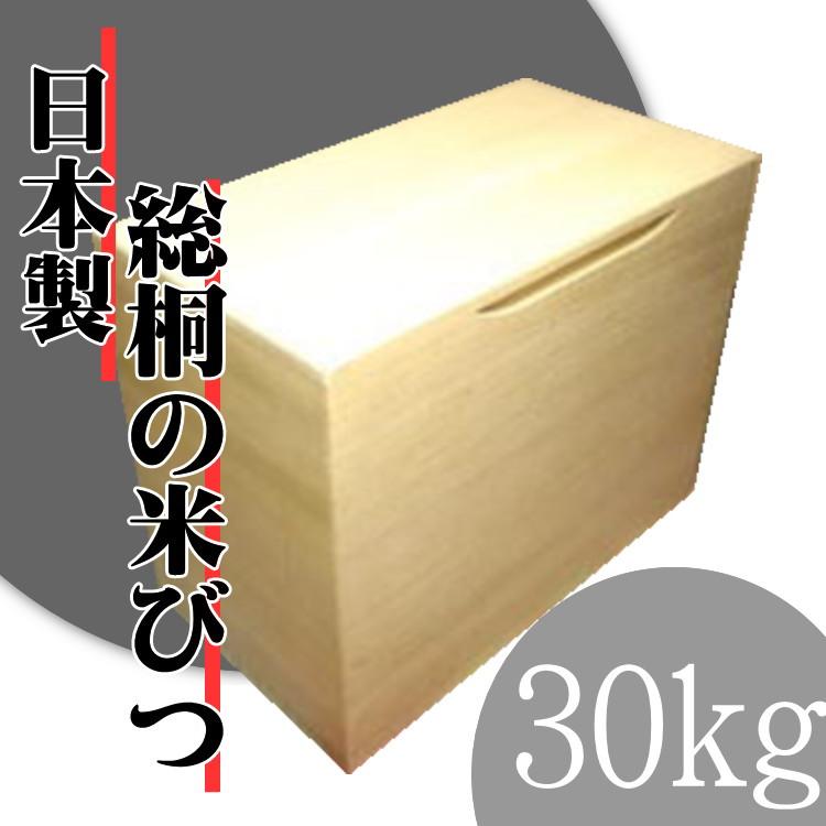日本の技術でお米を守る 気密型総桐の米びつ 30kg 日本製 桐 こめびつ 米櫃
