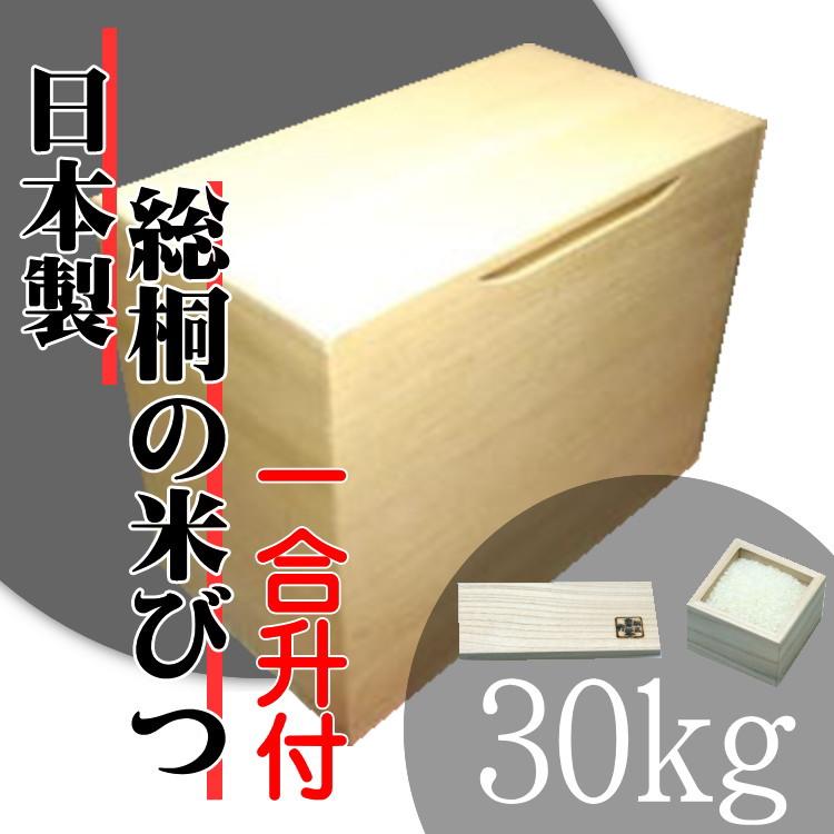 日本の技術でお米を守る 気密型総桐の米びつ 30kg 日本製 桐 米びつ 一合升付 【05P07Feb16】