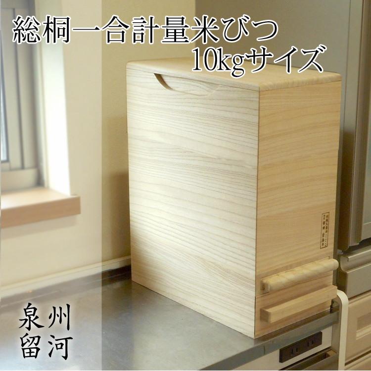 【岸和田ブランド認定商品】日本の技術でお米を守る 計量機能付き 気密型総桐米びつ 10kg こめびつ 米櫃