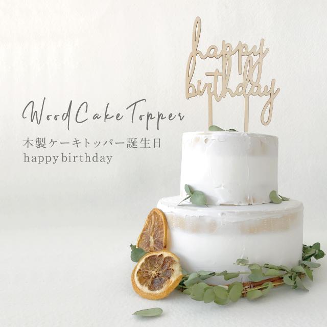 楽天市場 Kokoni 再再再々販 木製ケーキトッパー 誕生日 ケーキトッパー Happybirthday Happybirthday バースデーケーキ 誕生日ケーキ デコレーション 飾り パーティーグッズ オーナメント Cake インテリア 木 ウッド パーティ お祝い Wood Kokoni