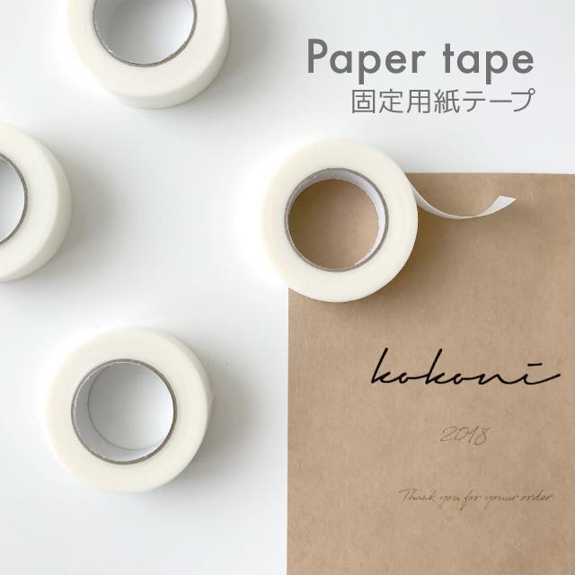 ガーランドやレターバナーを貼りつけるのに最適 kokoni ガーランド デポー 固定用紙テープ 日本製 紙テープ 12mm幅 マスキングテープ お求めやすく価格改定 固定用補助テープ 9m 紙 和紙 白