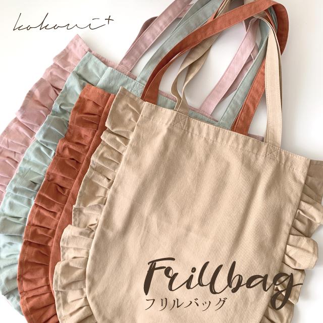 【kokoni plus】フリルバッグ frillbag bag フリルトート コットントート サブバッグ コットンバッグ おしゃれバッグ フリル シンプル シ...