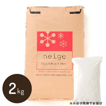cake flour neige 北海道産 薄力粉 ケーキ 全国送料無料 しっとりふんわり 木田製粉 北海道産薄力粉 ネージュ 2kg シフォンケーキ チャック袋入り メイルオーダー 2020春夏新作 ※日時指定不可 ココプレイス