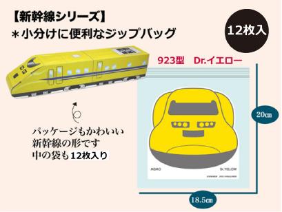 新幹線型のジップバッグDr.イエロー 新幹線ジップバッグ923型 限定モデル Dr.イエロー 全国一律送料無料