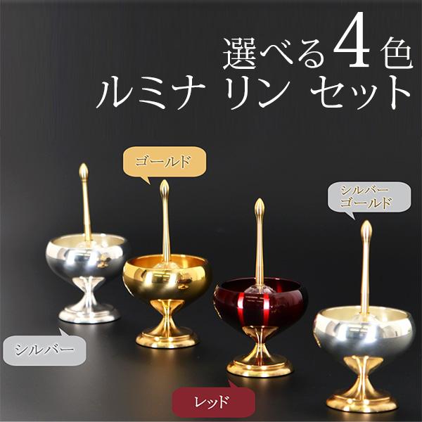 おりんセット『ルミナリン』選べる4色!【送料無料】リン棒が付属![ルミナりん][りん棒]仏具