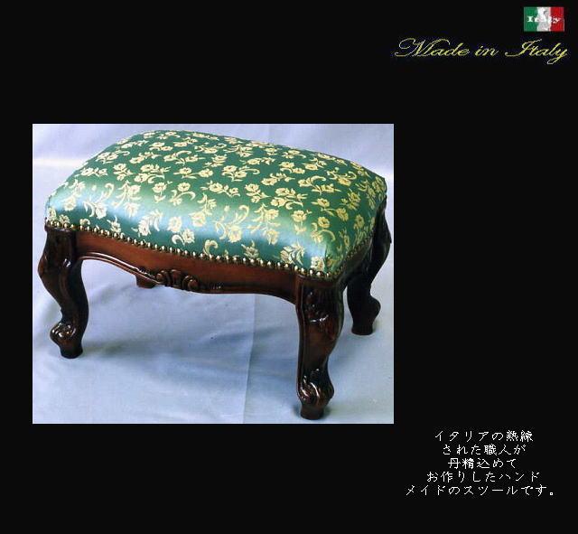 スツール イタリア製  イス 椅子 お姫様 姫系 ロマンチック ロマンティック 10P27May16