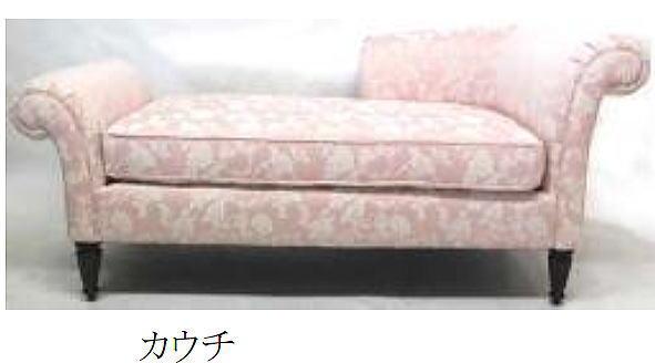 【ジェニファーテイラーHeirloom-pink】カウチソファー 二人掛け 10P27May16