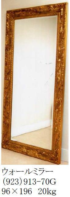 【】イタリア製壁掛けミラー ウォールミラー 96×196 20kg 10P27May16