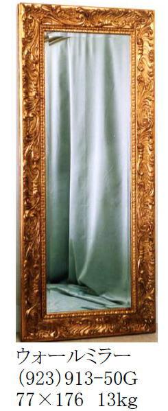 【代引不可】イタリア製壁掛けミラー ウォールミラー 角形 77×176 13kg 10P27May16