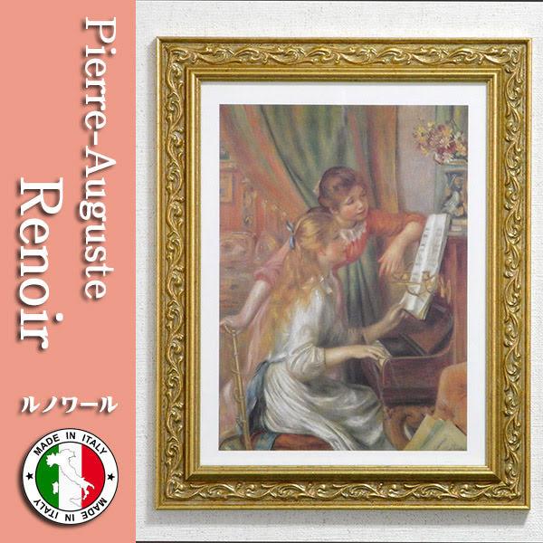 Made in ITALY ルノワール ピアノに寄る少女たち アートフレーム