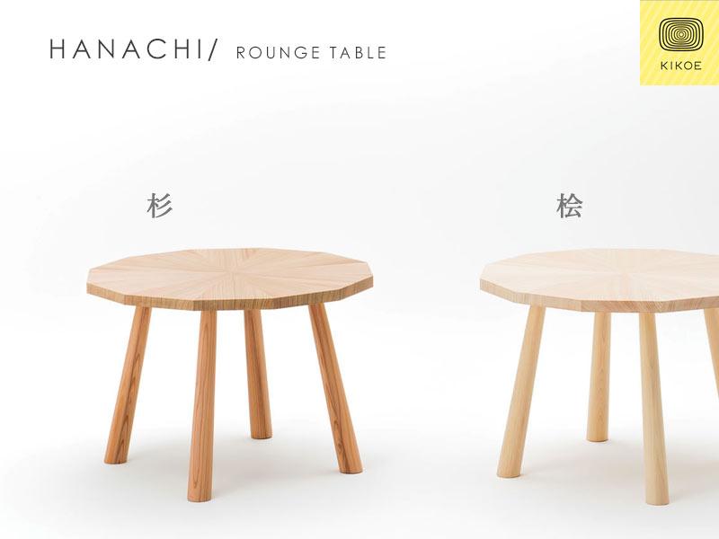 KIKOE HANACHIシリーズ ラウンジテーブル 《桧 杉》インテリア 新生活 テーブル コーヒーテーブル ひのき 職人 家具 国産 天然木【新生活】